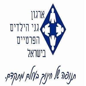 איגוד גני הילדים הפרטיים בישראל